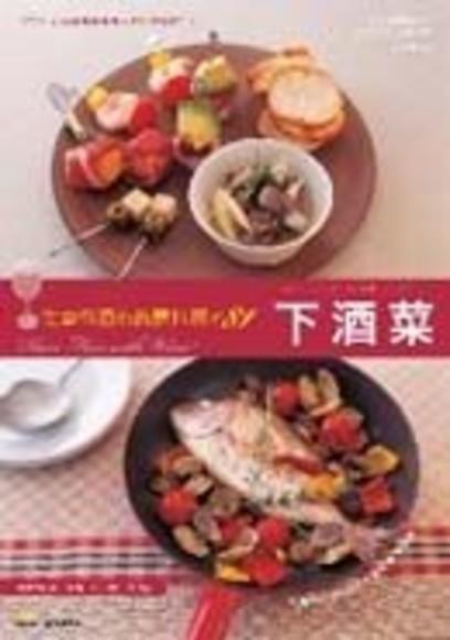 下酒菜:佐葡萄酒的微醺料理×81(平裝)