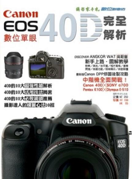 Canon EOS 40D完全解析