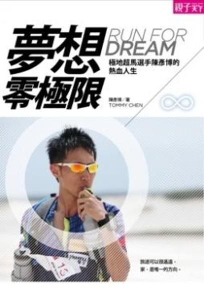 夢想,零極限:超馬選手陳彥博的熱血人生