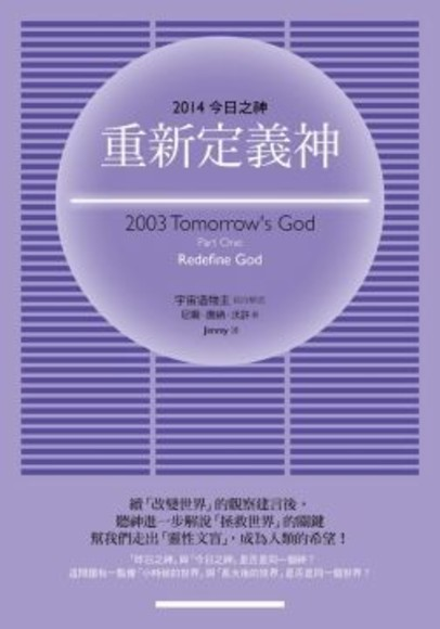 重新定義神:2014今日之神Part One