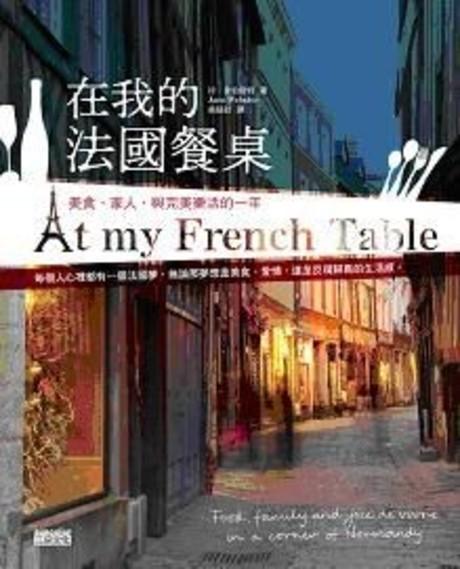 在我的法國餐桌(平裝)