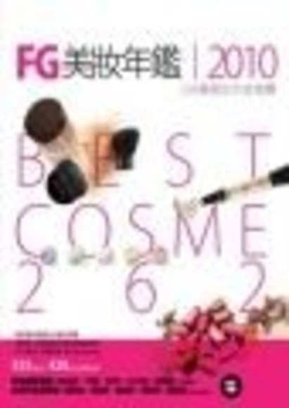 FG美妝年鑑2010-236萬網友年度推薦 Best Cosme 2009/2010典藏版(平裝)