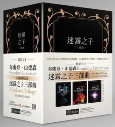 迷霧之子三部曲(限量精緻書盒典藏版)