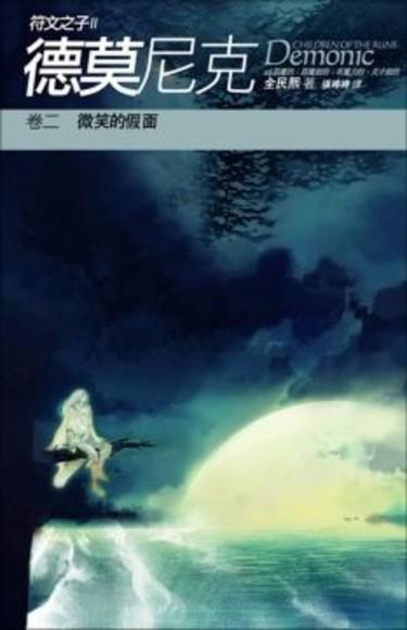 符文之子Ⅱ:德莫尼克(卷二)微笑的假面(平裝)