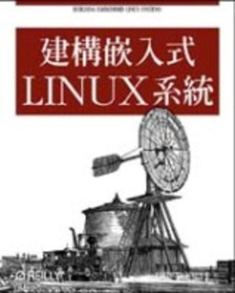 建構嵌入式Linux系統