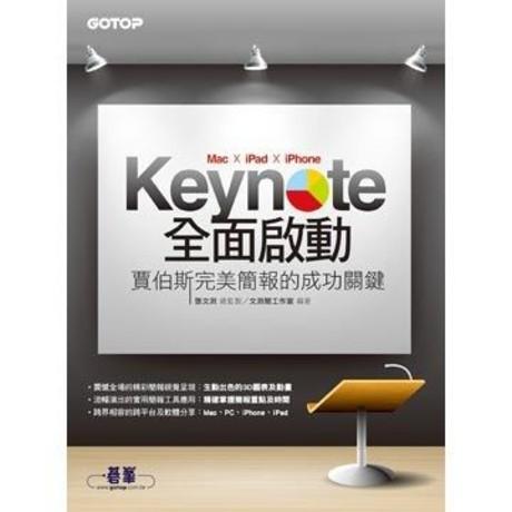 Keynote(Mac.iPad.iPhone) 全面啟動:賈伯斯完美簡報的成功關鍵