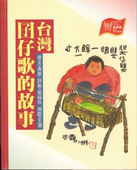 台灣囝仔歌的故事(平裝)