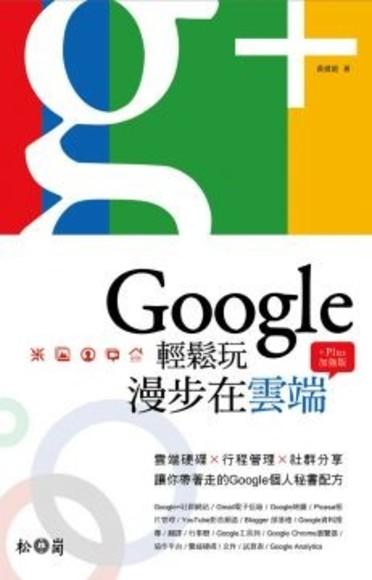 Google輕鬆玩,漫步在雲端+Plus加強版