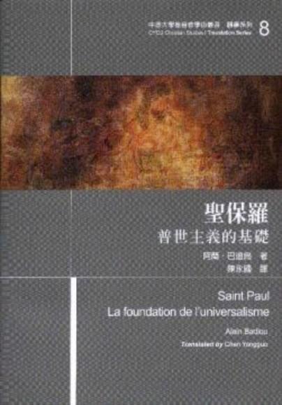 聖保羅:普世主義的基礎