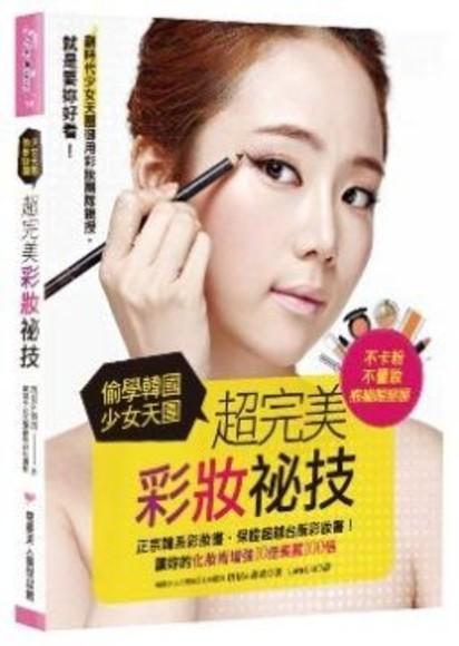 偷學韓國少女天團,超完美彩妝祕技:就是要妳好看!讓妳的化妝術增強10倍美麗100倍!