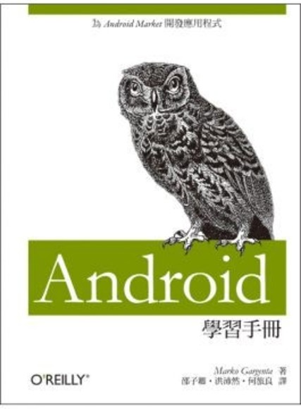 Android 學習手冊:為Android Market開發應用程式(平裝)