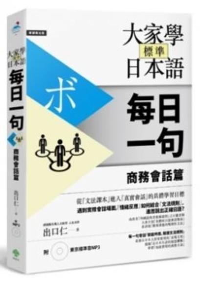大家學標準日本語「每日一句」商務會話篇(附:東京標準音MP3)
