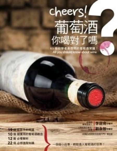 Cheers!葡萄酒,你喝對了嗎?63個初學者最想問的葡萄酒常識!