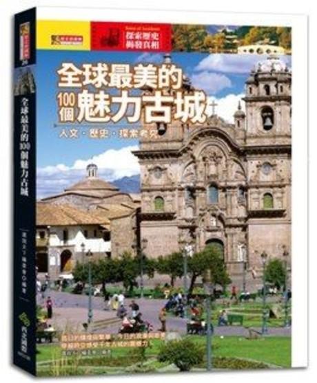 全球最美的100個魅力古城:人文.歷史.探索考究