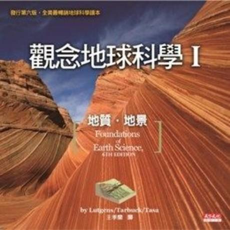 觀念地球科學I:地質.地景