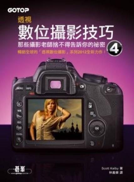 透視數位攝影技巧4 那些攝影老師捨不得告訴你的祕密