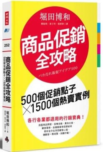 商品促銷全攻略:500個促銷點子╳1500個熱賣實例