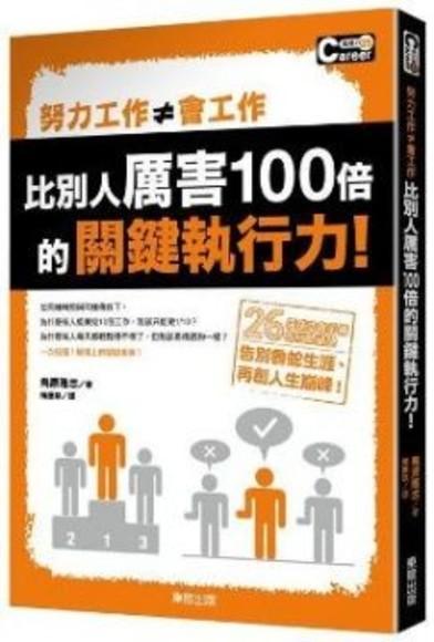 努力工作≠會工作!比別人厲害100倍的關鍵執行力