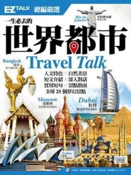 一生必去的世界都市:EZ TALK總編嚴選特刊(1書1MP3)