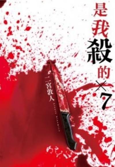 是我殺的x7