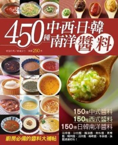 450種中西日韓南洋醬料