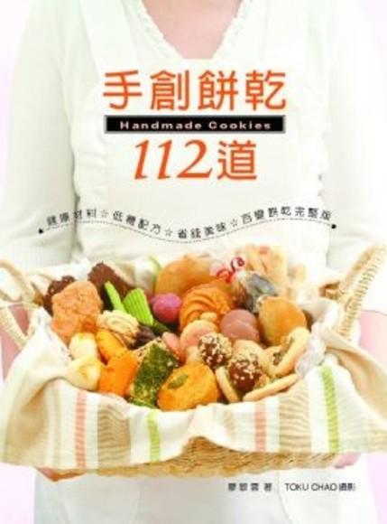 手創餅乾112 道:健康材料★低糖配方★省錢美味★百變餅乾完整版(平裝)