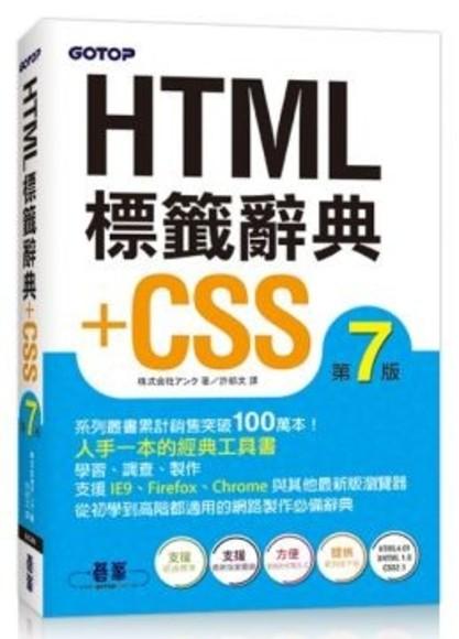 HTML標籤辭典+CSS(第七版)