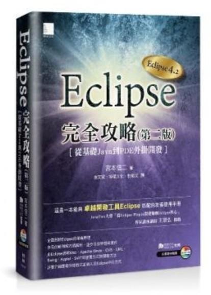 Eclipse完全攻略(第二版)從基礎Java到PDE外掛開發