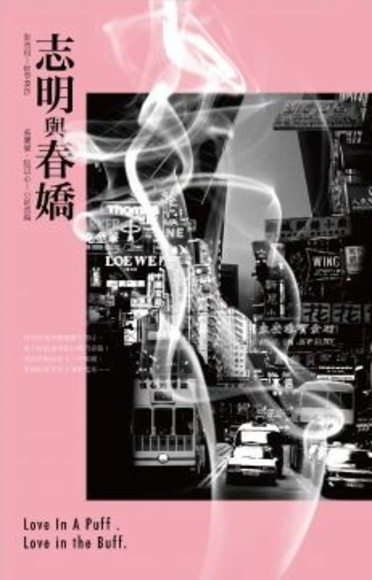 志明與春嬌(電影小說)