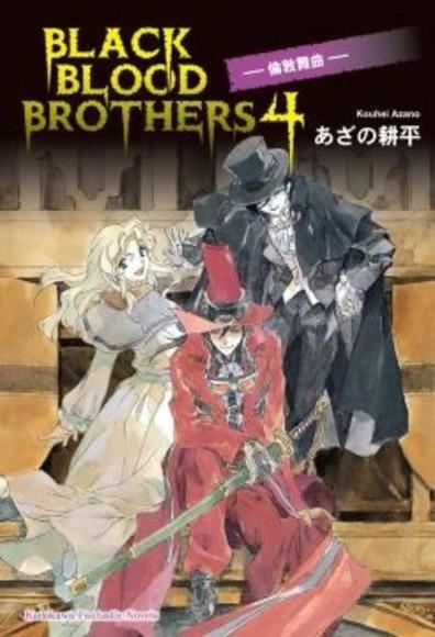 BLACK BLOOD BROTHERS(4)倫敦舞曲(平裝)