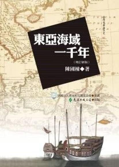 東亞海域一千年(增訂新版)(軟精裝)