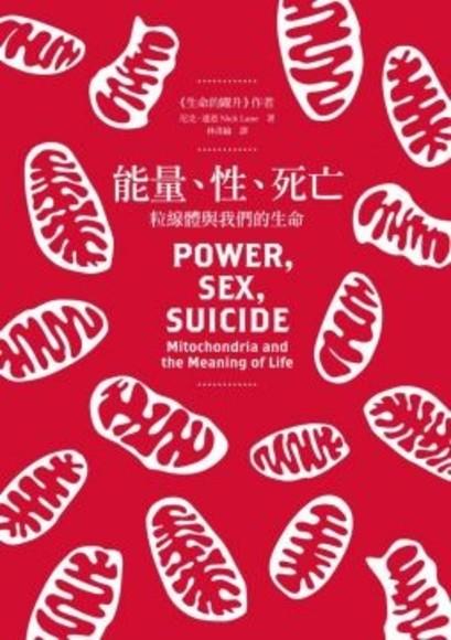 能量、性、死亡:粒線體與我們的生命(精裝)