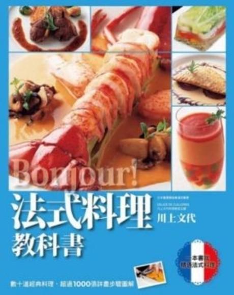 Bonjour!法式料理教科書