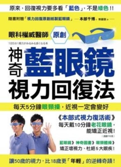 「神奇藍眼鏡」視力回復法:每天5分鐘眼頸操,近視一定會變好!眼科權威醫師原創「本部式視力復活術」(隨書附贈獨家紙製藍眼鏡)