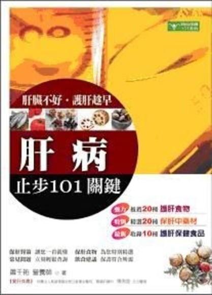 肝病止步101 關鍵(平裝)