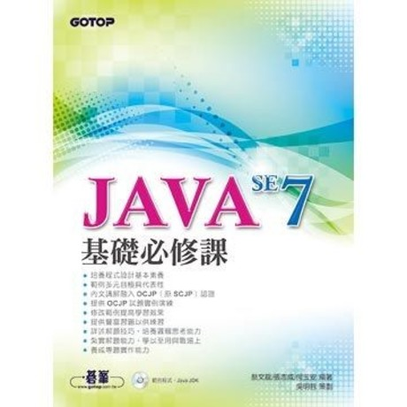 JAVA SE 7基礎必修課(附光碟)