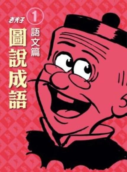 老夫子圖說成語(第一冊)語文篇