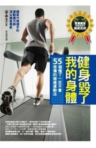 健身毀了我的身體:55個懂了一定不會受傷的健康運動法