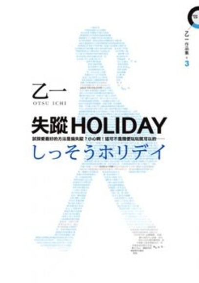 失蹤HOLIDAY