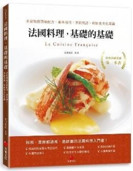 法國料理,基礎的基礎:名廚親授頂級配方、基本技巧、烹調用語,和飲食文化常識