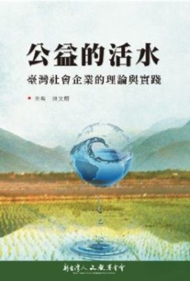 公益的活水:臺灣社會企業的理論與實踐