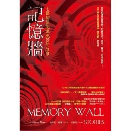 記憶牆:七篇捕捉記憶風景的故事