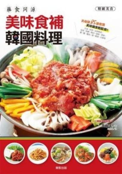 藥食同源:美味食補韓國料理