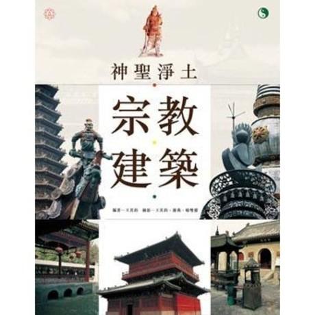 神聖淨土:宗教建築(全彩)