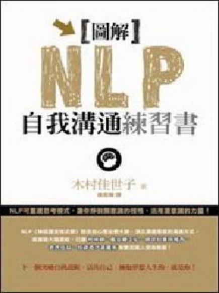 圖解NLP自我溝通練習書(平裝)