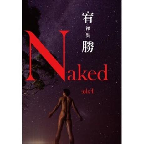 裸裝.宥勝 Naked.Fake.(星光限量版)(平裝)