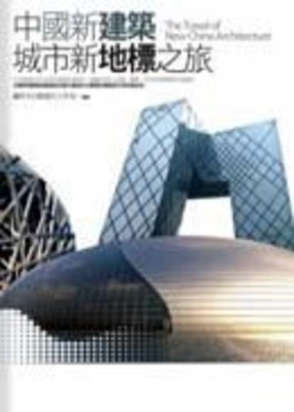 中國新建築(平裝)