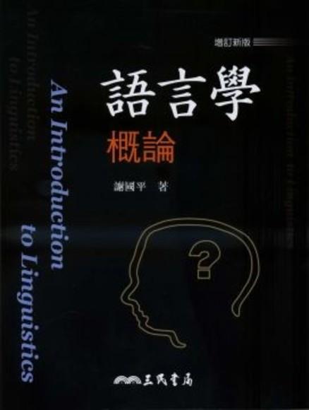 語言學概論(三版)
