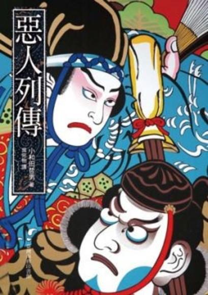 惡人列傳:25名創造日本史的惡人
