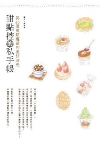 甜點控的私手帳:與80道甜點邂逅的美好時光